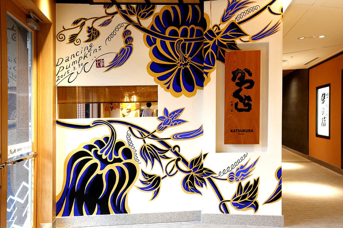 washoku, washoku lovers, japan, japanese restaurant, katsukura, tonkatsu, japanese art, japanese culture, japanese cuisine, kyoto, kyoto restaurant, ki-yan, ki-yan's kyoto food & art, sydney food blo
