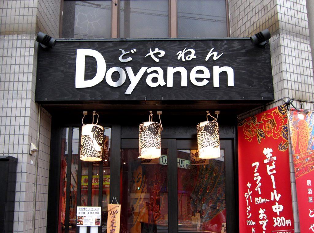 #washoku, washoku lovers, ki-yan, ki-yan's kyoto food & art, sydney food blog, japan, japanese restaurant, izakaya, bar, doyanen, sake, japanese art, japanese culture, japanese cuisine, kyoto, kyoto restaurant